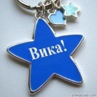 Викусичка Солнышко, 3 февраля 1994, Днепропетровск, id133700895