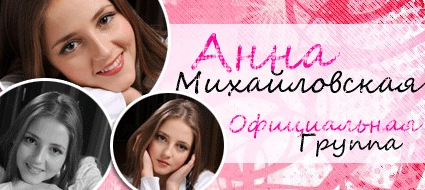 """♥♥♥ """"*°•Официальная группа АННЫ МИХАЙЛОВСКОЙ •°*""""♥♥♥"""