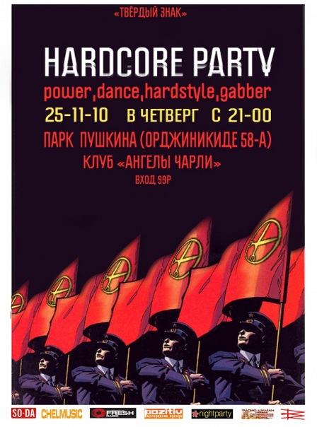 В четверг 25ого ноября в Челябинске будет вечеринка посвящённая HARDCORE ку
