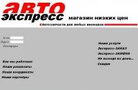 Автоэкспресс for your auto