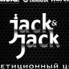 JACK-JACK - репетиционная база [в КБ INROCK]