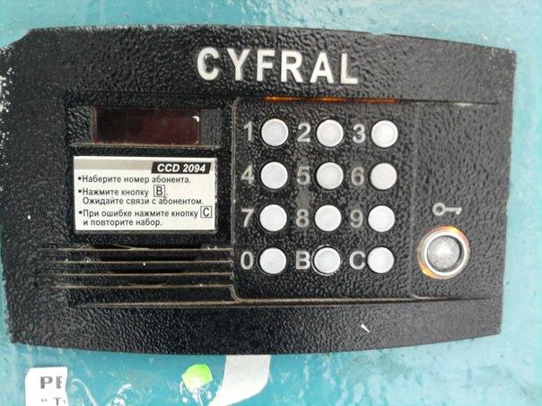 Когда мы подносим ключ к считывателю, домофон сверяет данный код с той. .