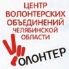 Волонтерское движение Челябинской области