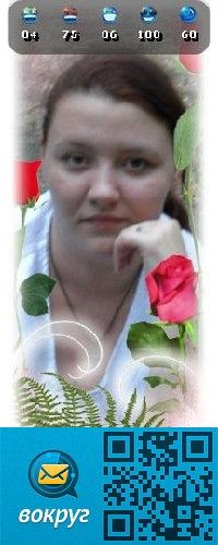 Марина Кузнецова, 22 января 1984, Тольятти, id31739926