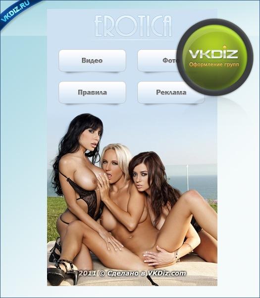 Порно фото группы в контакте