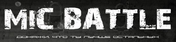 Каталог Баттлов - MiC Battle # 1