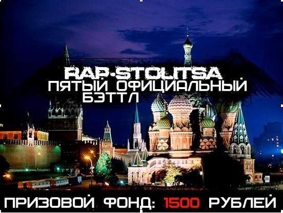 Rap-Stolitsa