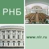 Российская национальная библиотека. PROчтение и
