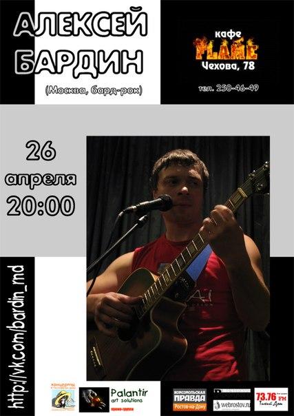 концерт Алексея Бардина в Ростове-на-Дону 26.04.2012