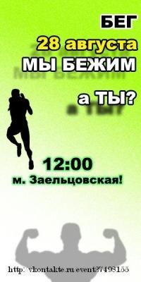 Русские пробежки новосибирск