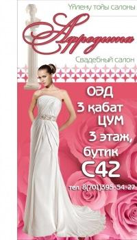 Свадебные Платья В Салоне Афродита В Казани