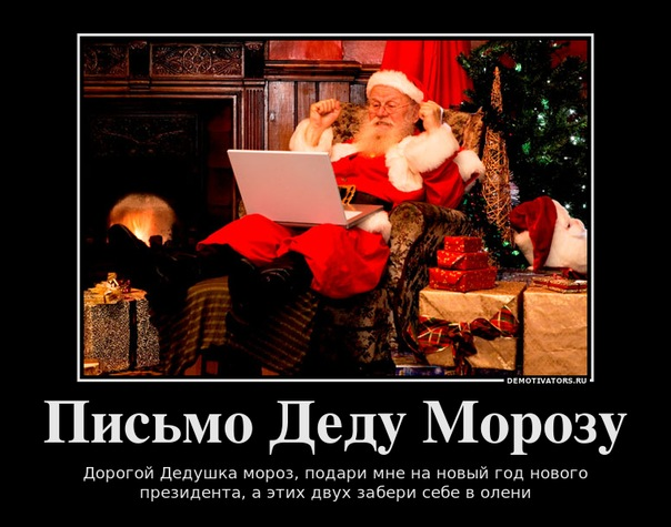 Дед мороз подари на новый год
