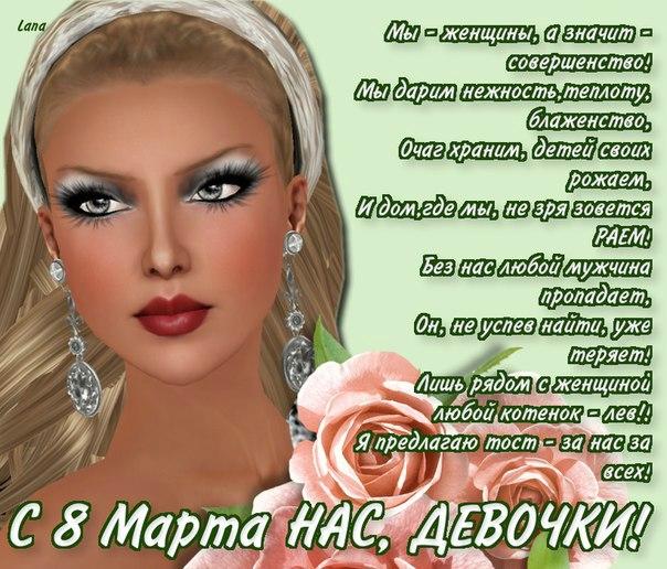 девичник Готовая с 8 марта девочки статусы проводка