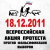 Акция протеста в Белгороде!