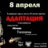 8.04.2012-АДАПТАЦИЯ/FErum/Тишина в Rock's cafe