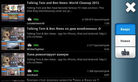 Приложение Talking Tom & Ben News на Android OS
