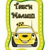 """Детское такси """"Малыш"""" (Москва). Перевозка детей."""
