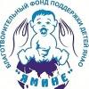 """БФ поддержки детей ЯНАО """"ЯМИНЕ"""""""