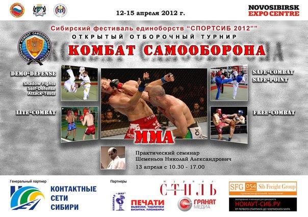 Анонс! Сибирский фестиваль единоборств