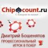 Обучение покеру, тренер по покеру - ChipCount.ru