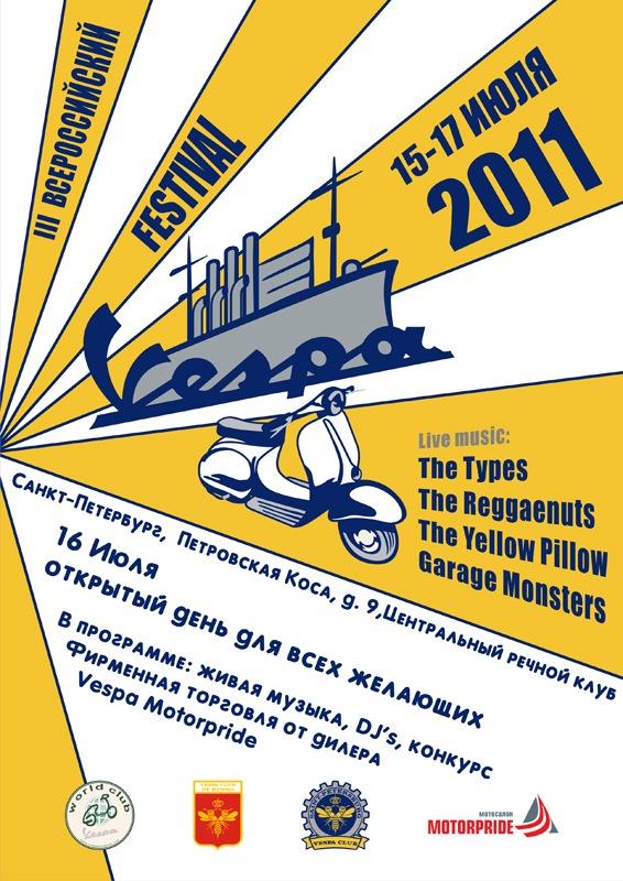 15-17.07 Vespa фестиваль 2011