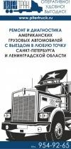 """""""ПитерТрак"""" Диагностика американских грузовиков"""