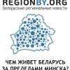RegionBY.org