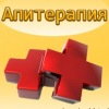 Апитерапия