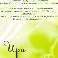 Ируська Аксёнова, 17 сентября , Запорожье, id108782557