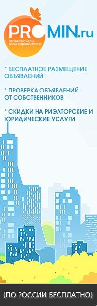 Бесплатное размещение объявлений о коммерческой недвижимости аренда офисов нижегородская, 33