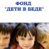 Фонд - Дети в беде | Группа поддержки
