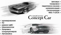 Концепт Кар, 1 сентября 1984, Тюмень, id131493281