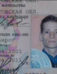 Александр Александр, 18 октября 1975, Таганрог, id132845886