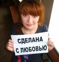Анастасия Лизон, 27 декабря 1991, Одесса, id51772068