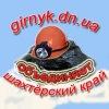 Красноармейск, Димитров, Селидово, Новогродовка
