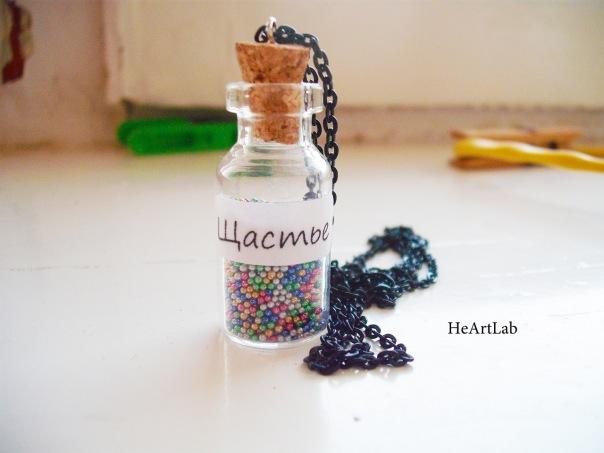 Магическая бутылочка своими руками 15