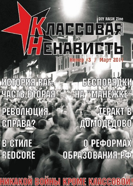 """Зин """"Классовая Ненависть"""" #3"""