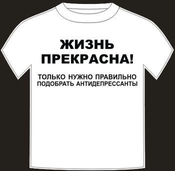 Печать на футболках иркутск прайс.
