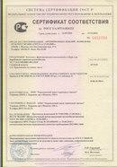 ...какой срок действия сертификата соответствия может быть применен при различных схемах сертификации.