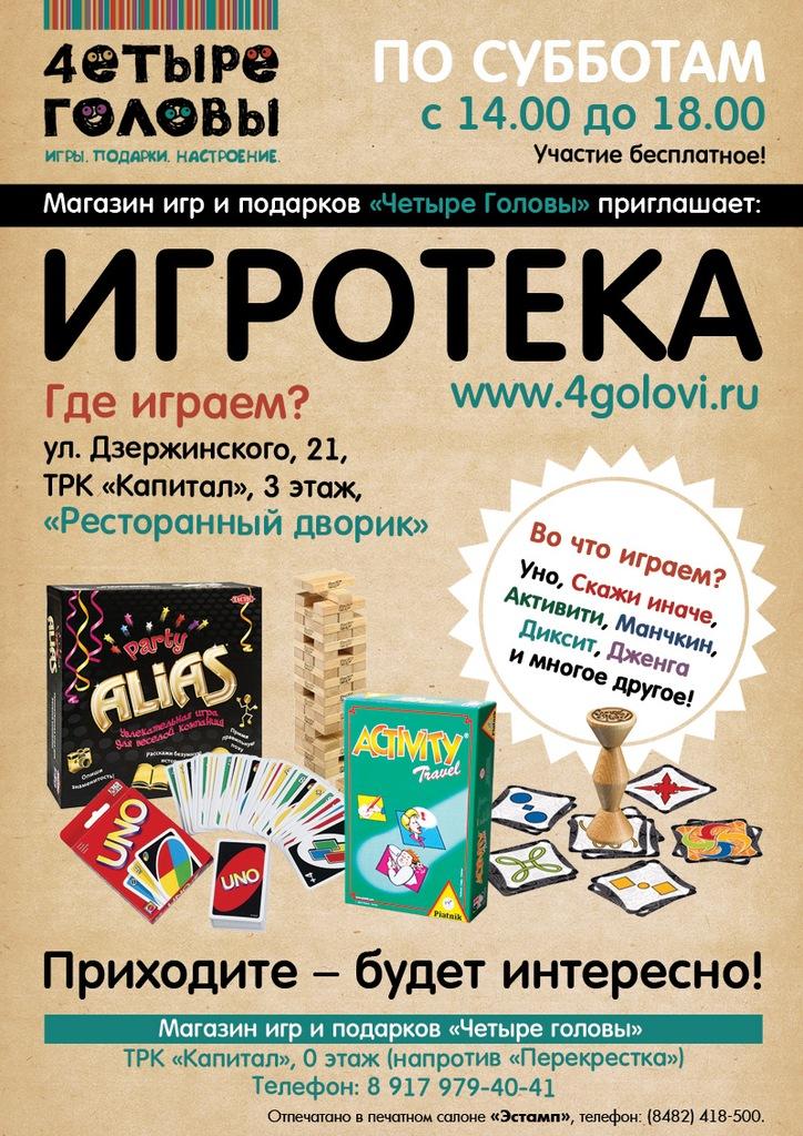 """Игротеки по субботам в ТРК """"Капитал"""""""