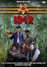 1942 Сериал