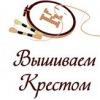 ❌❌❌ Вышивка крестом от krestom.ru