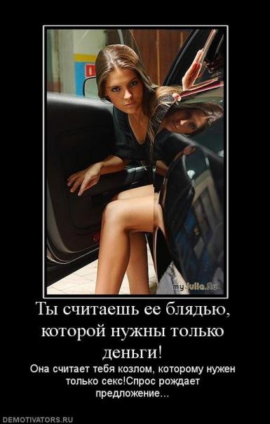 В Каждой Женщине Живет Шлюха И Блядь