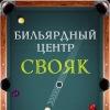 """Бильярдный клуб """"Свояк"""""""