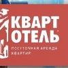 Кварт-Отель - квартиры посуточно в Москве.