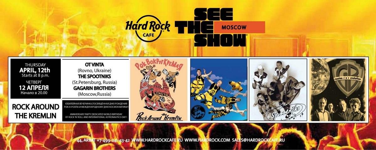 12.04 Rock Around the Kremlin!