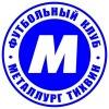"Официальная группа ФК ""Металлург"" Тихвин"