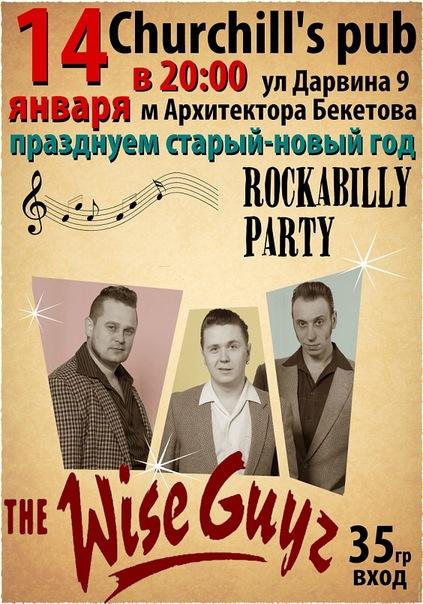 14.01 Rockabilly Paty в Харькове с WiseGuyz