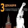Протест против политики власти, Липецк