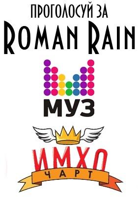 Roman Rain на МузТв